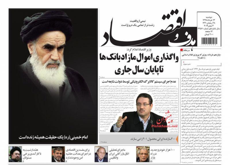 عناوین اخبار روزنامه هدف و اقتصاد در روز دوشنبه ۱۳ خرداد :