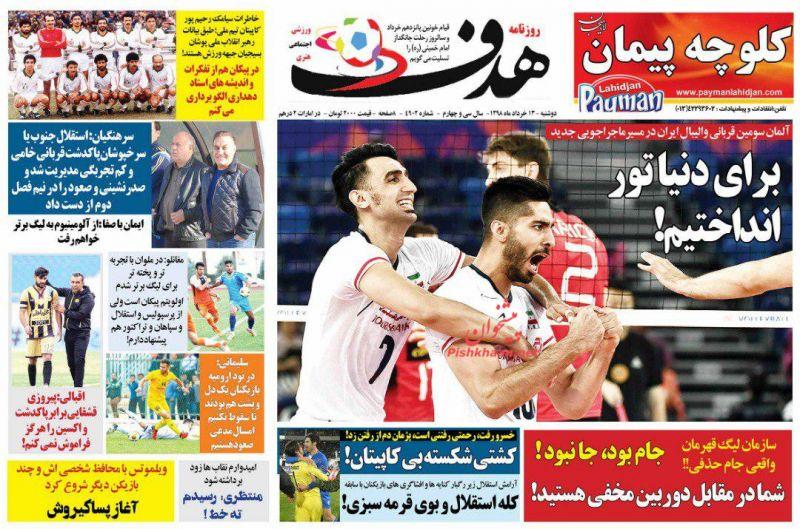 عناوین اخبار روزنامه هدف در روز دوشنبه ۱۳ خرداد :
