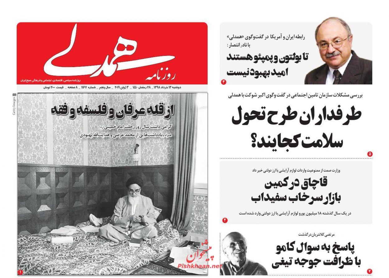 عناوین اخبار روزنامه همدلی در روز دوشنبه ۱۳ خرداد :