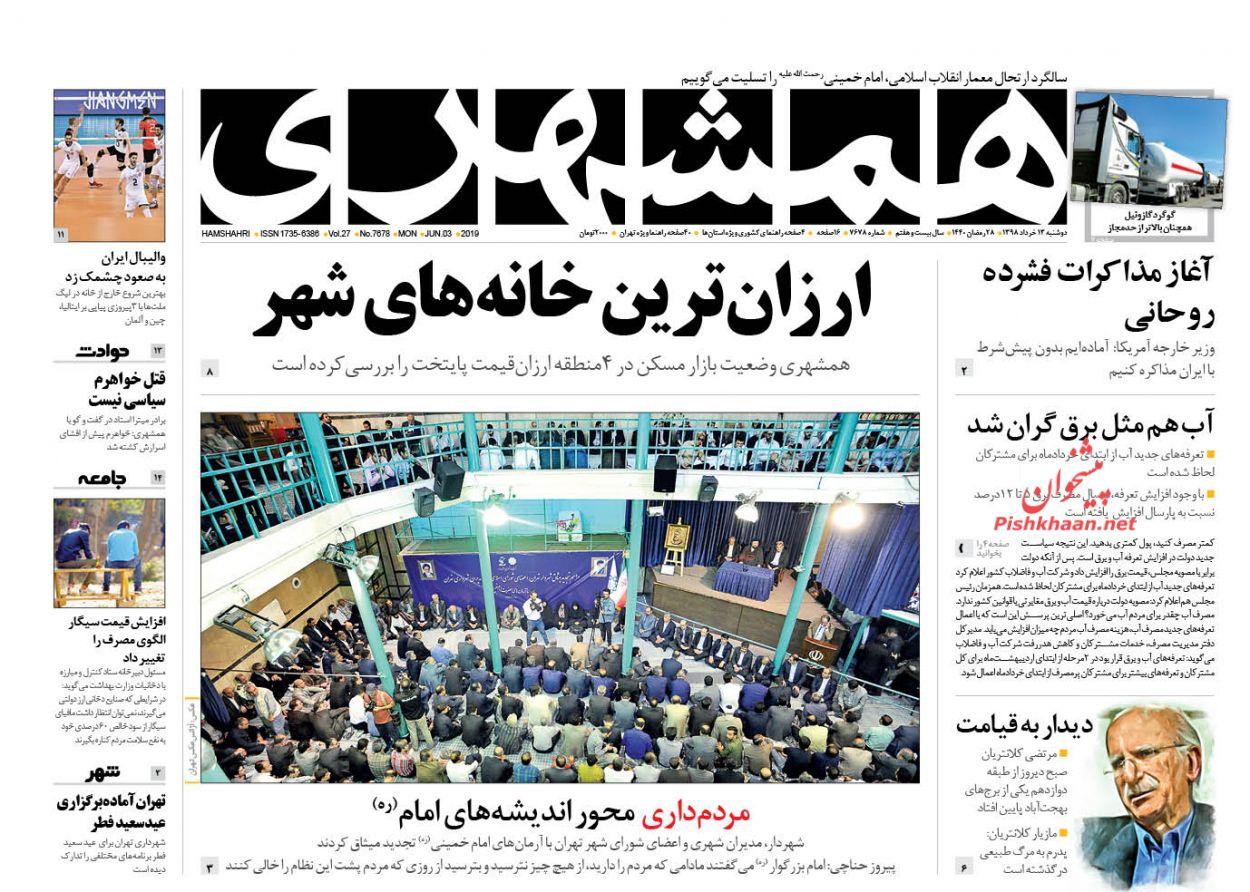 عناوین اخبار روزنامه همشهری در روز دوشنبه ۱۳ خرداد :