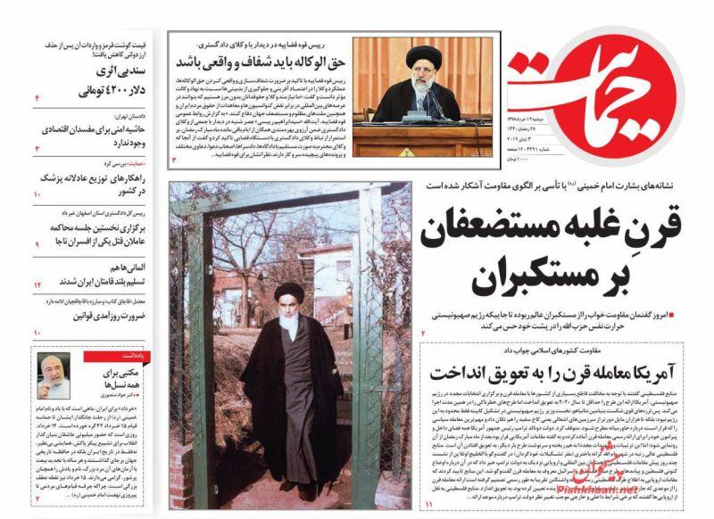 عناوین اخبار روزنامه حمایت در روز دوشنبه ۱۳ خرداد :