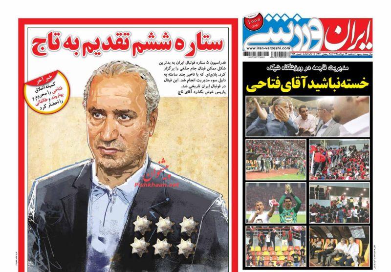 عناوین اخبار روزنامه ایران ورزشی در روز دوشنبه ۱۳ خرداد