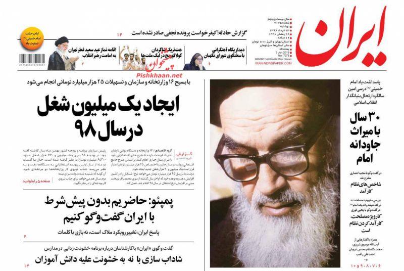عناوین اخبار روزنامه ایران در روز دوشنبه ۱۳ خرداد