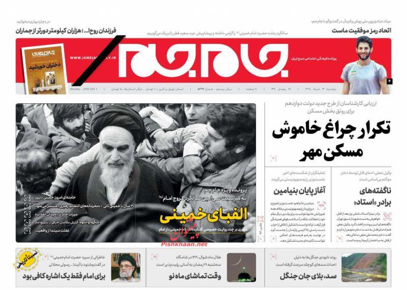 عناوین اخبار روزنامه جام جم در روز دوشنبه ۱۳ خرداد