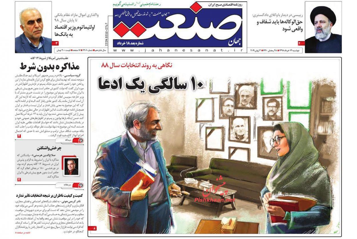 عناوین اخبار روزنامه جهان صنعت در روز دوشنبه ۱۳ خرداد :