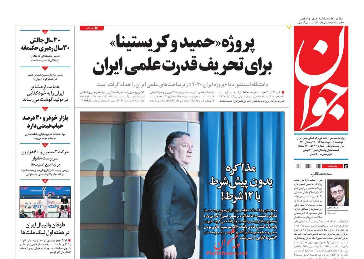 عناوین اخبار روزنامه جوان در روز دوشنبه ۱۳ خرداد :