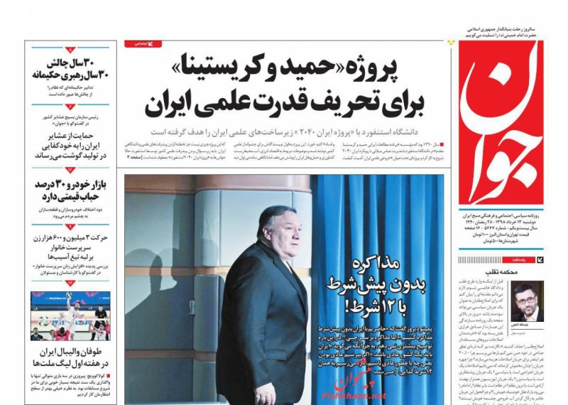 عناوین اخبار روزنامه جوان در روز دوشنبه ۱۳ خرداد
