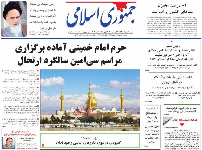 عناوین اخبار روزنامه جمهوری اسلامی در روز دوشنبه ۱۳ خرداد