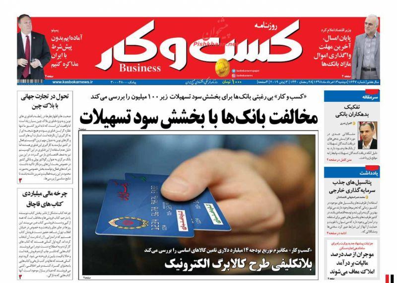 عناوین اخبار روزنامه كسب و كار در روز دوشنبه ۱۳ خرداد :