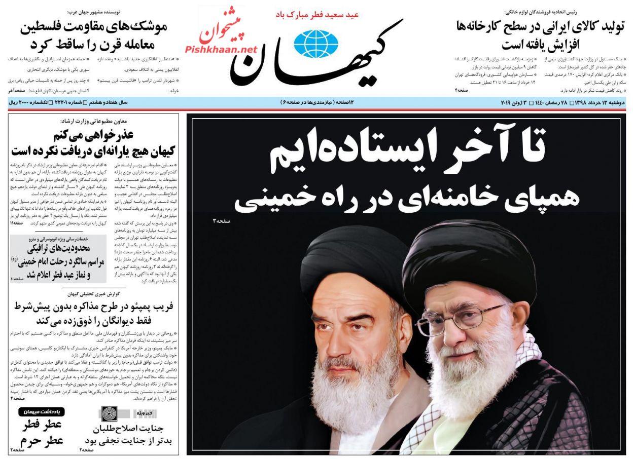 عناوین اخبار روزنامه کيهان در روز دوشنبه ۱۳ خرداد :