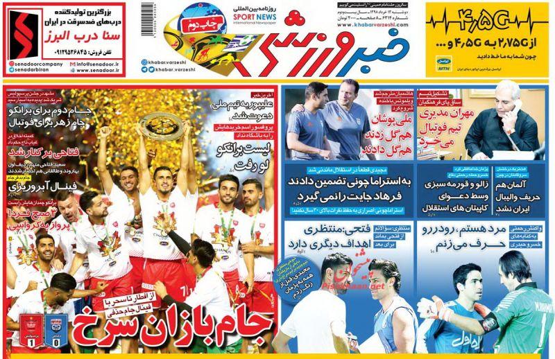 عناوین اخبار روزنامه خبر ورزشی در روز دوشنبه ۱۳ خرداد :