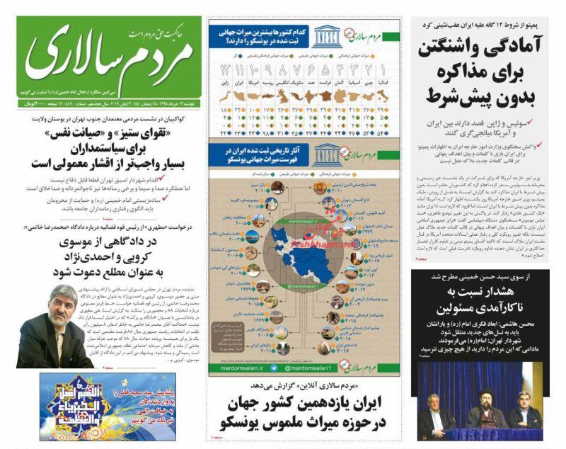 عناوین اخبار روزنامه مردم سالاری در روز دوشنبه ۱۳ خرداد