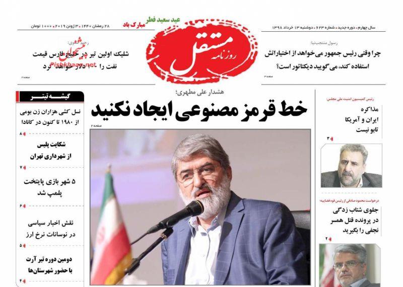 عناوین اخبار روزنامه مستقل در روز دوشنبه ۱۳ خرداد :