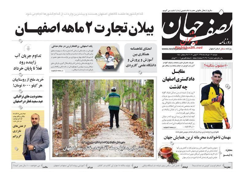 عناوین اخبار روزنامه نصف جهان در روز دوشنبه ۱۳ خرداد :