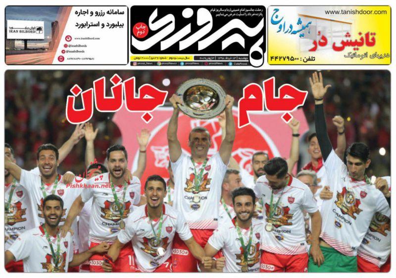 عناوین اخبار روزنامه پیروزی در روز دوشنبه ۱۳ خرداد :
