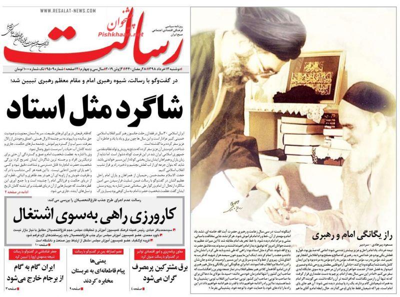 عناوین اخبار روزنامه رسالت در روز دوشنبه ۱۳ خرداد :