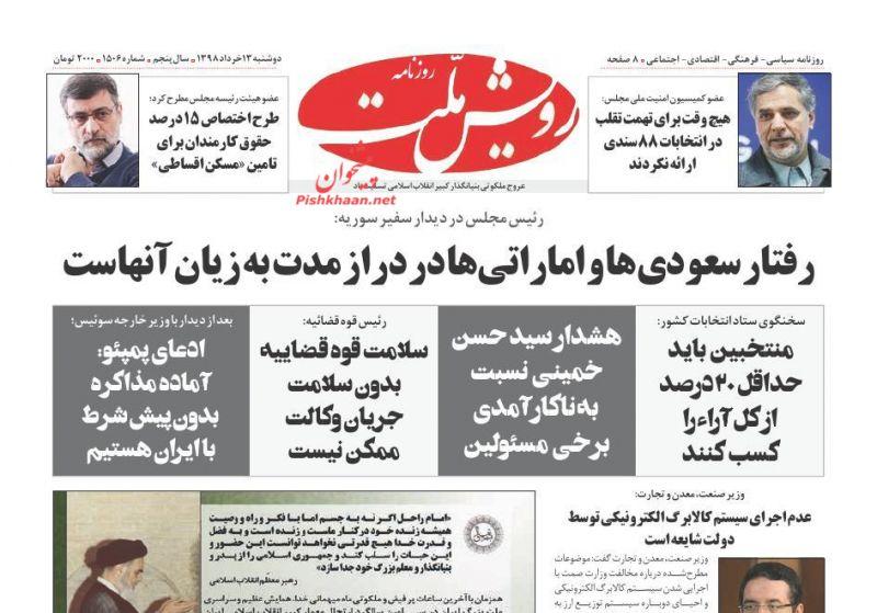 عناوین اخبار روزنامه رویش ملت در روز دوشنبه ۱۳ خرداد :