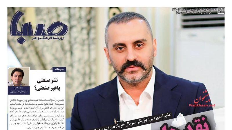 عناوین اخبار روزنامه صبا در روز دوشنبه ۱۳ خرداد :