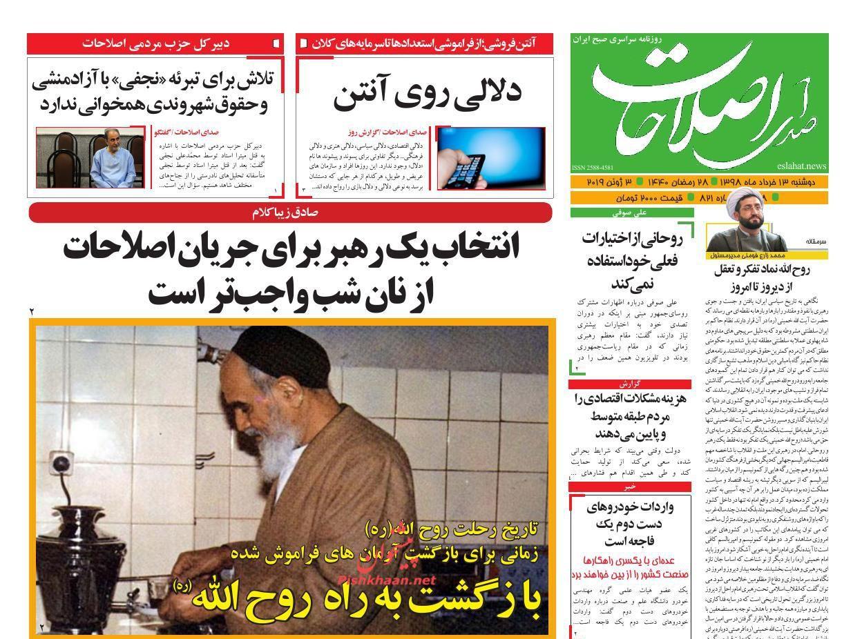 عناوین اخبار روزنامه صدای اصلاحات در روز دوشنبه ۱۳ خرداد :