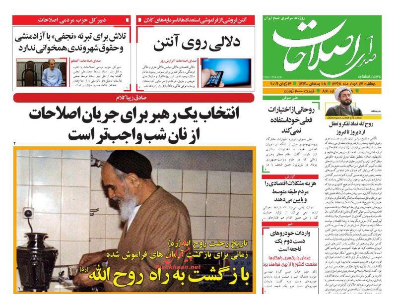 عناوین اخبار روزنامه صدای اصلاحات در روز دوشنبه ۱۳ خرداد
