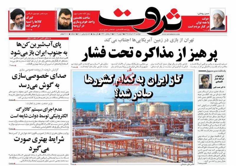 عناوین اخبار روزنامه ثروت در روز دوشنبه ۱۳ خرداد :