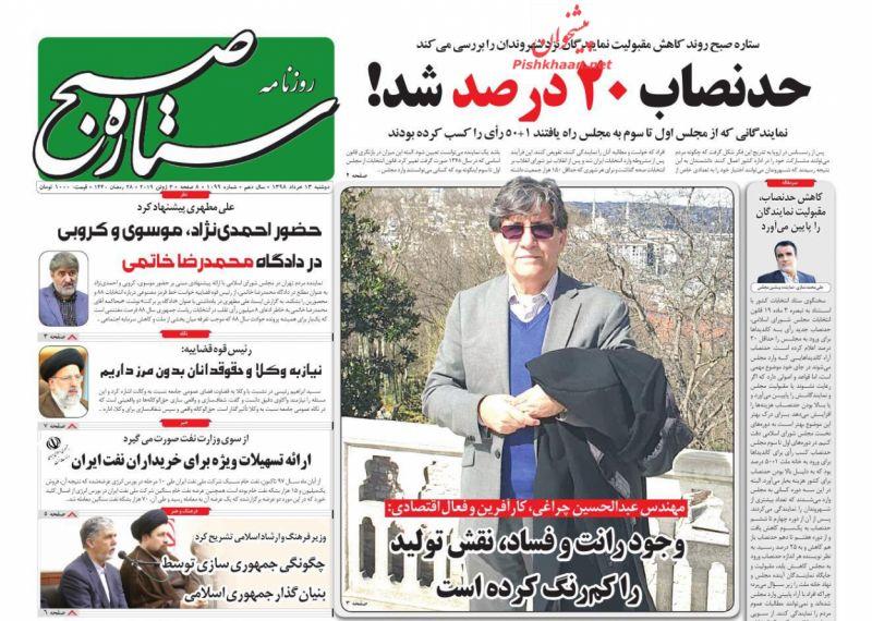 عناوین اخبار روزنامه ستاره صبح در روز دوشنبه ۱۳ خرداد :