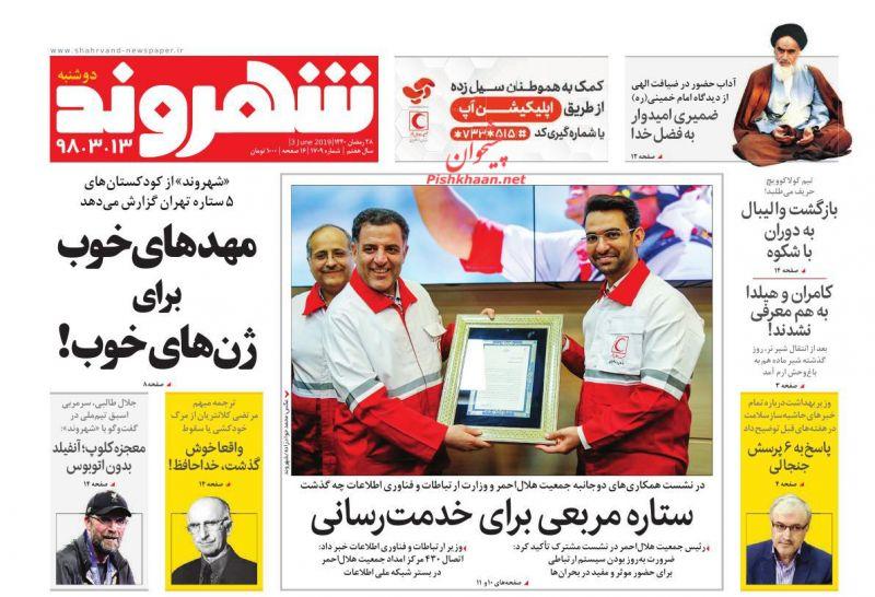 عناوین اخبار روزنامه شهروند در روز دوشنبه ۱۳ خرداد
