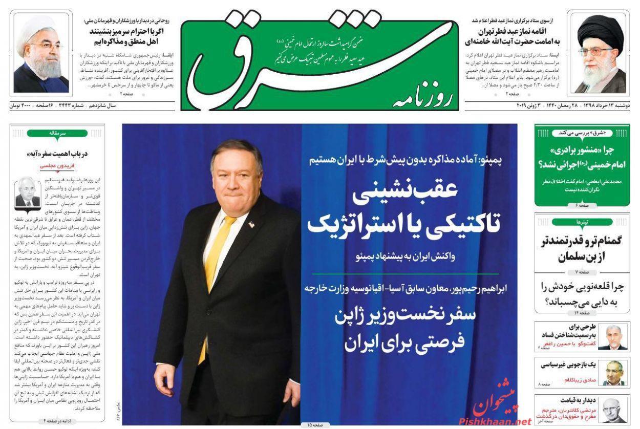 عناوین اخبار روزنامه شرق در روز دوشنبه ۱۳ خرداد :