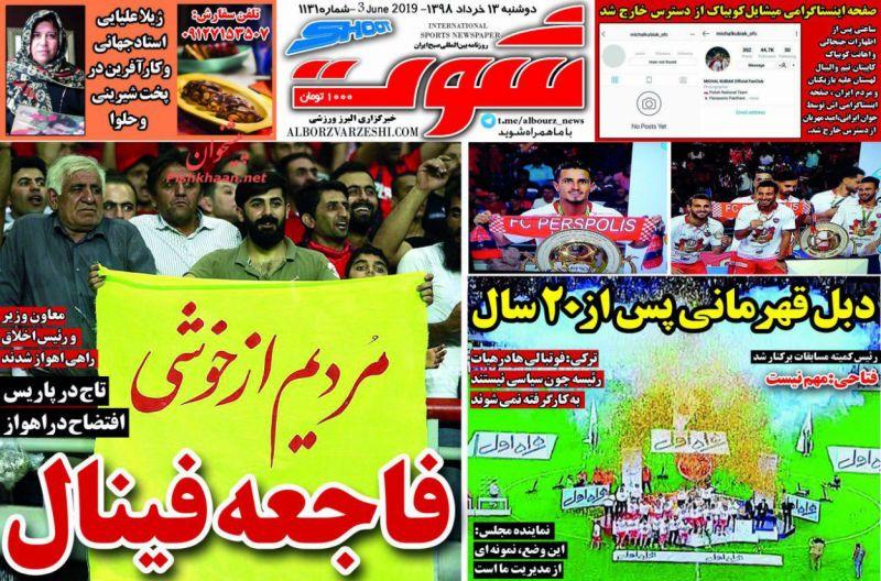 عناوین اخبار روزنامه شوت در روز دوشنبه ۱۳ خرداد
