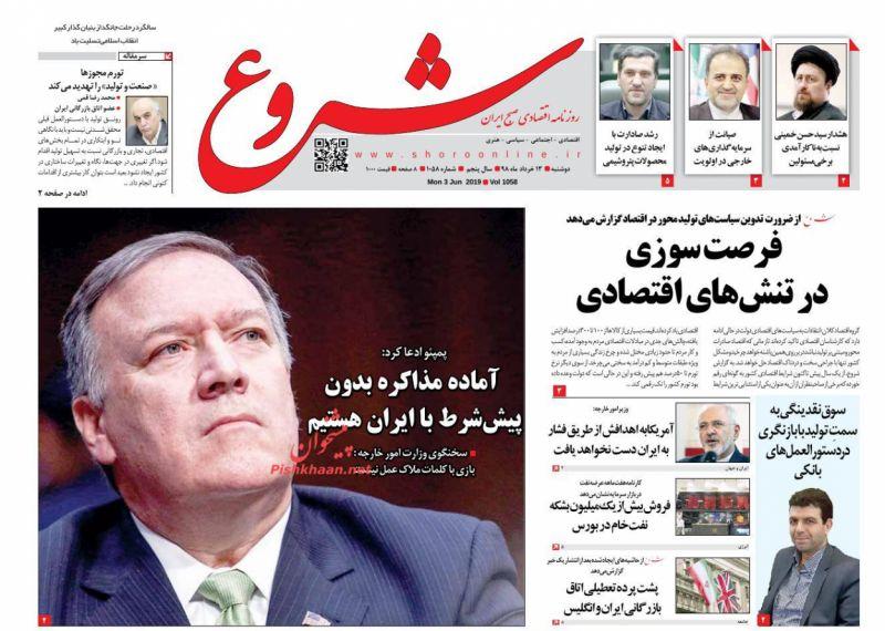 عناوین اخبار روزنامه شروع در روز دوشنبه ۱۳ خرداد :