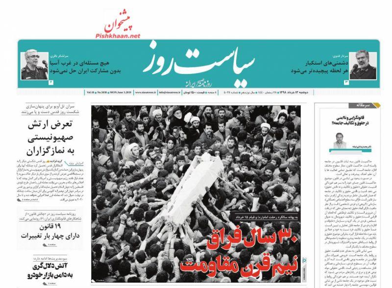 عناوین اخبار روزنامه سیاست روز در روز دوشنبه ۱۳ خرداد :