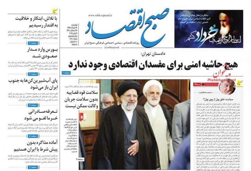عناوین اخبار روزنامه صبح اقتصاد در روز دوشنبه ۱۳ خرداد :
