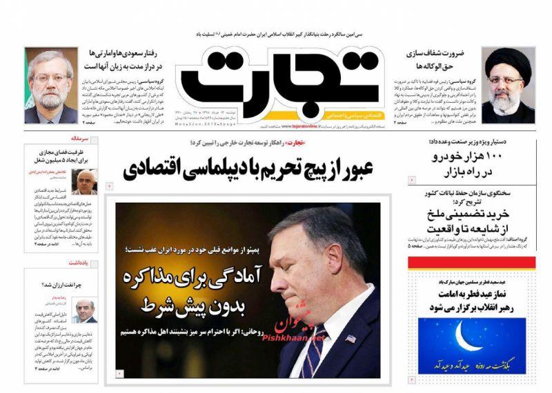 عناوین اخبار روزنامه تجارت در روز دوشنبه ۱۳ خرداد :