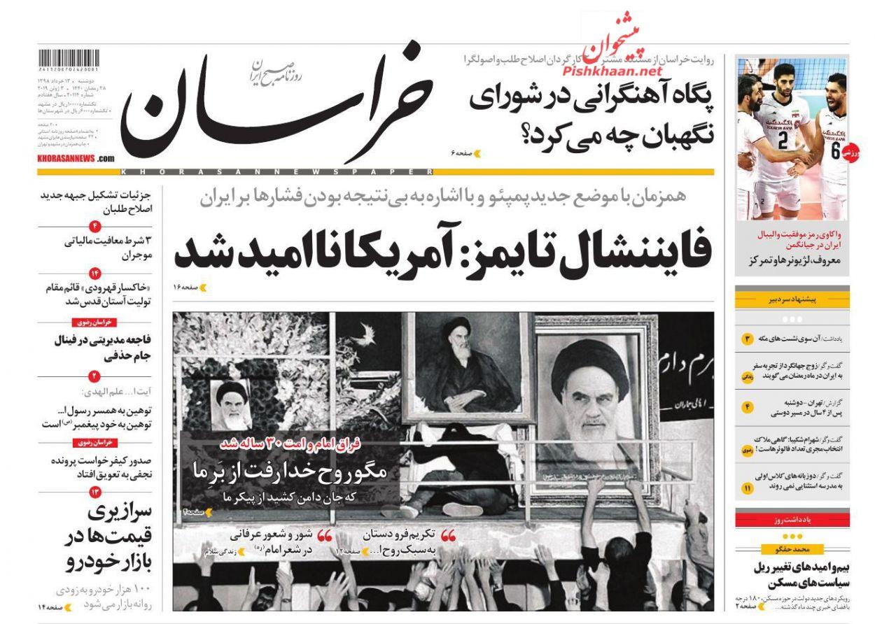 عناوین اخبار روزنامه خراسان در روز دوشنبه ۱۳ خرداد :