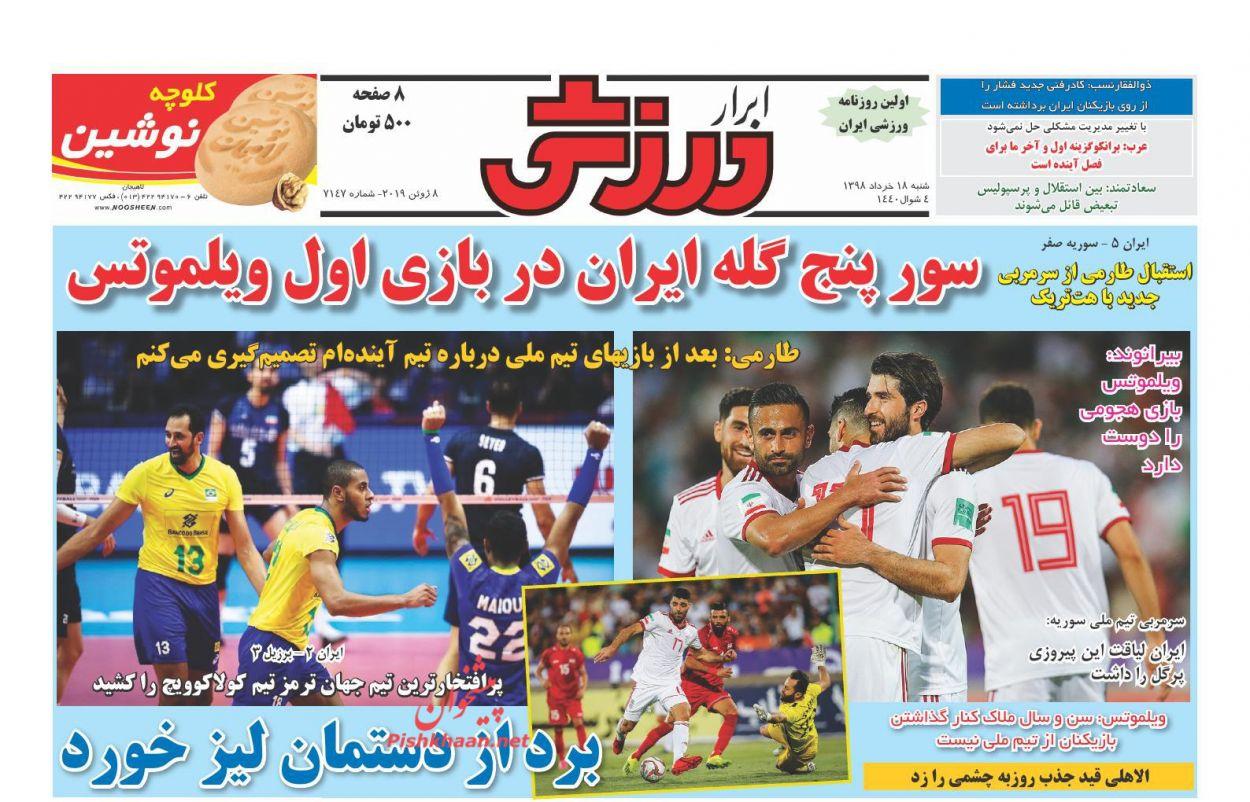 عناوین اخبار روزنامه ابرار ورزشى در روز شنبه ۱۸ خرداد :