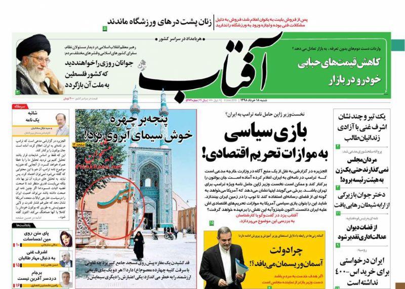 عناوین اخبار روزنامه آفتاب یزد در روز شنبه ۱۸ خرداد