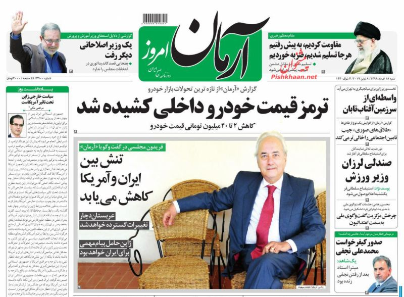 عناوین اخبار روزنامه آرمان امروز در روز شنبه ۱۸ خرداد :
