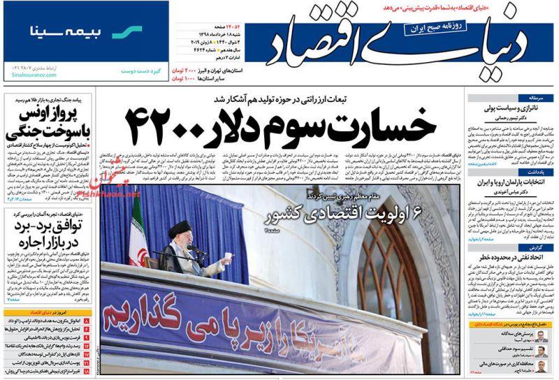 عناوین اخبار روزنامه دنیای اقتصاد در روز شنبه ۱۸ خرداد