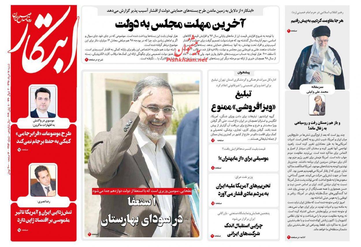 عناوین اخبار روزنامه ابتکار در روز شنبه ۱۸ خرداد :