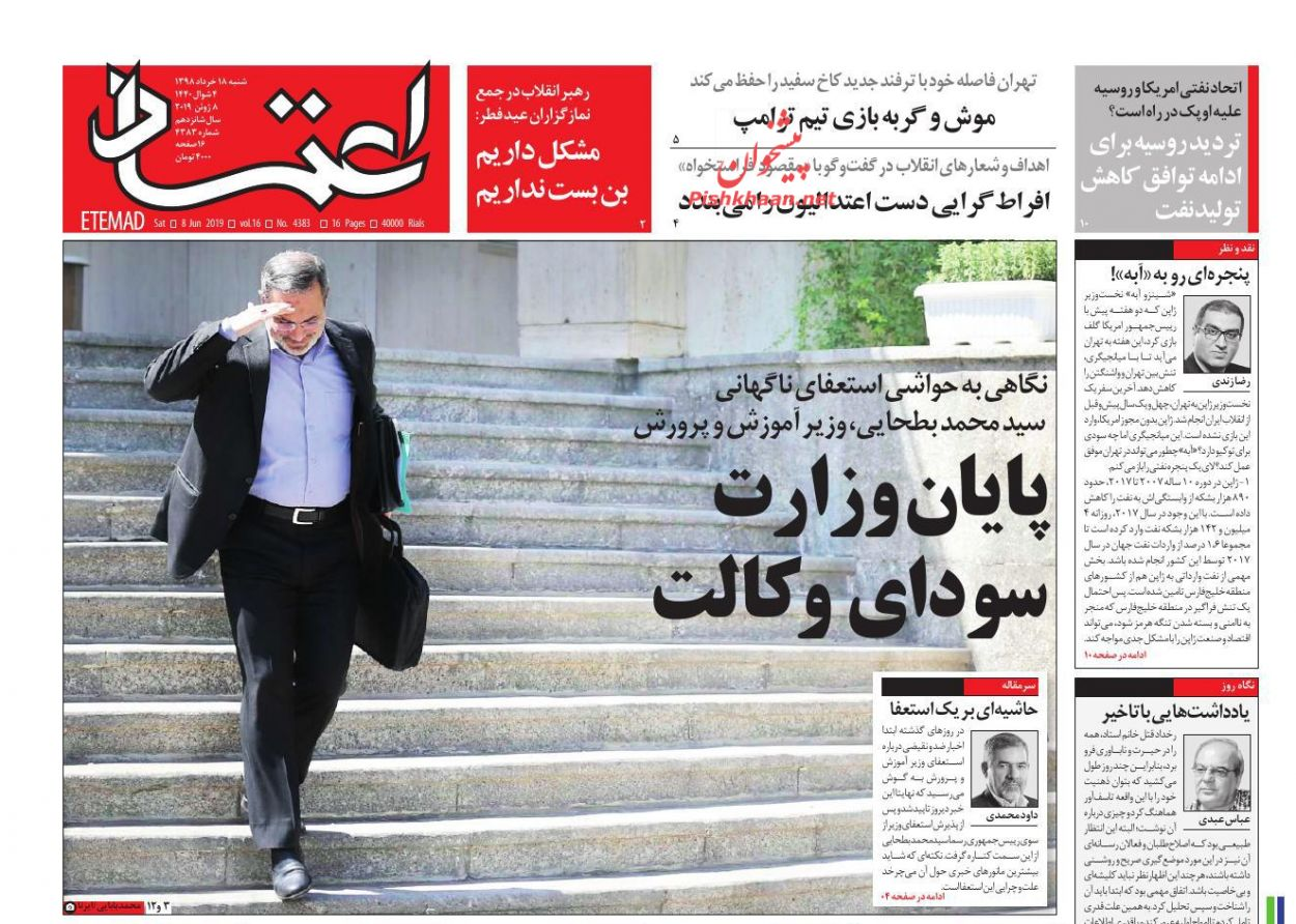 عناوین اخبار روزنامه اعتماد در روز شنبه ۱۸ خرداد :