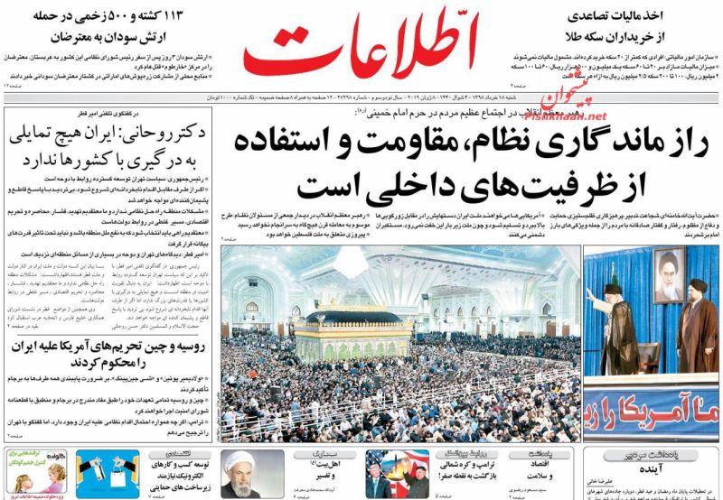 عناوین اخبار روزنامه اطلاعات در روز شنبه ۱۸ خرداد