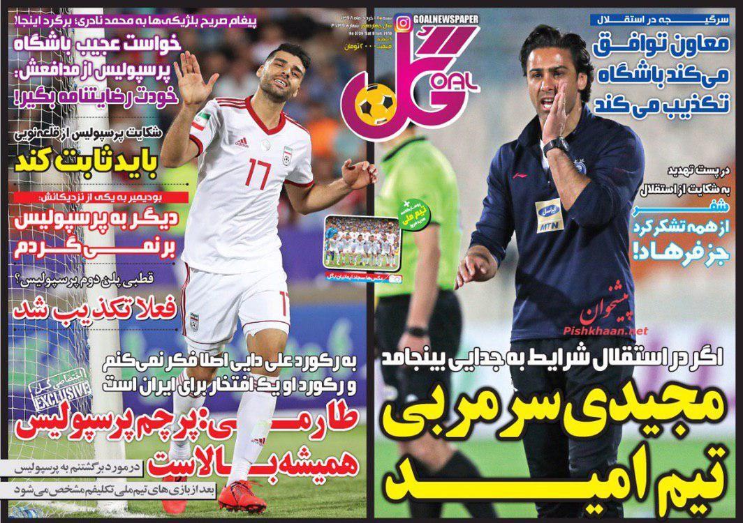 عناوین اخبار روزنامه گل در روز شنبه ۱۸ خرداد :