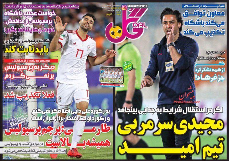عناوین اخبار روزنامه گل در روز شنبه ۱۸ خرداد