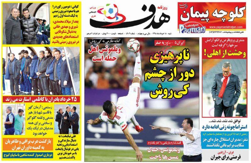 عناوین اخبار روزنامه هدف در روز شنبه ۱۸ خرداد