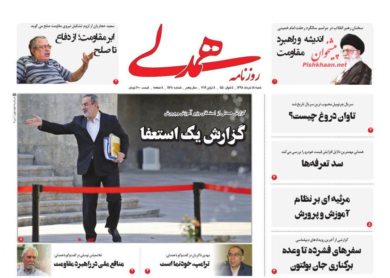 عناوین اخبار روزنامه همدلی در روز شنبه ۱۸ خرداد :