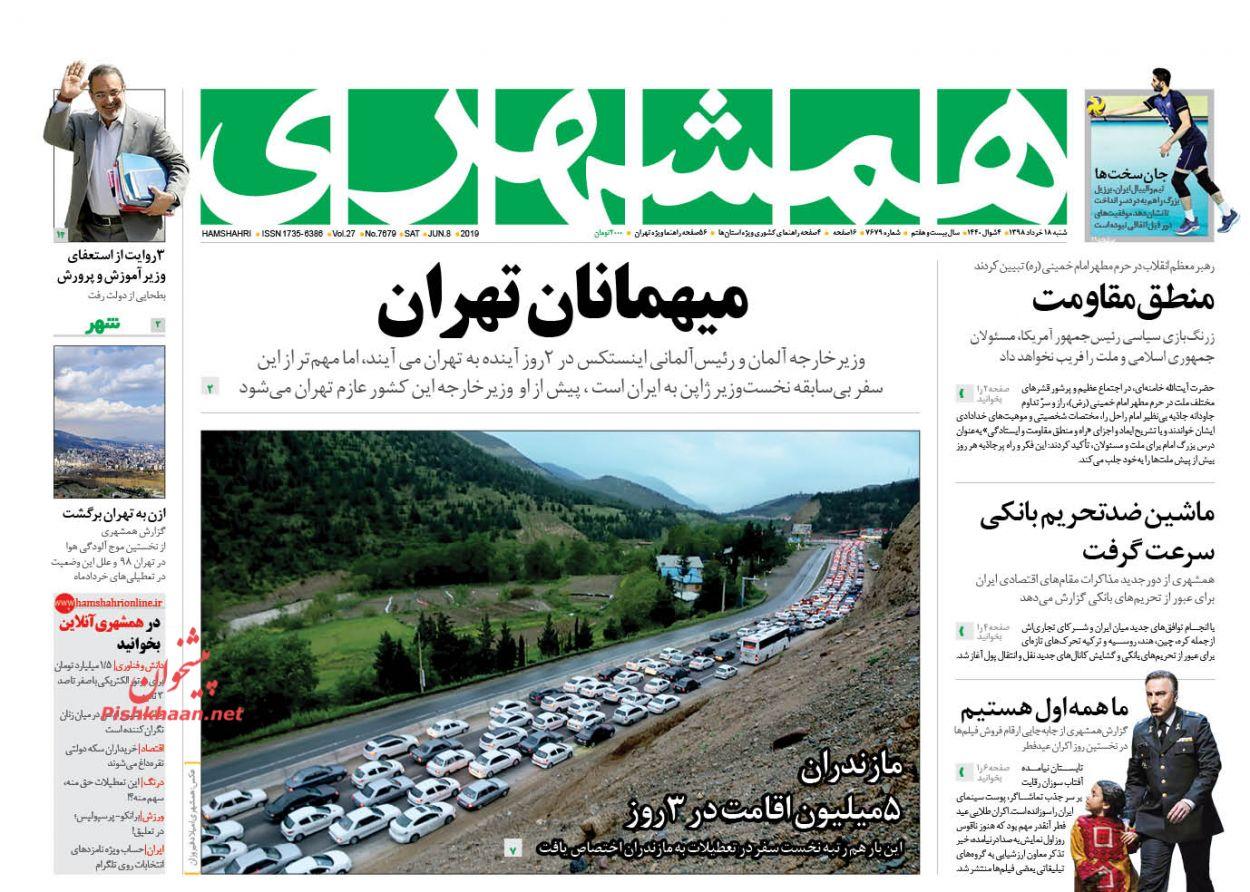 عناوین اخبار روزنامه همشهری در روز شنبه ۱۸ خرداد :
