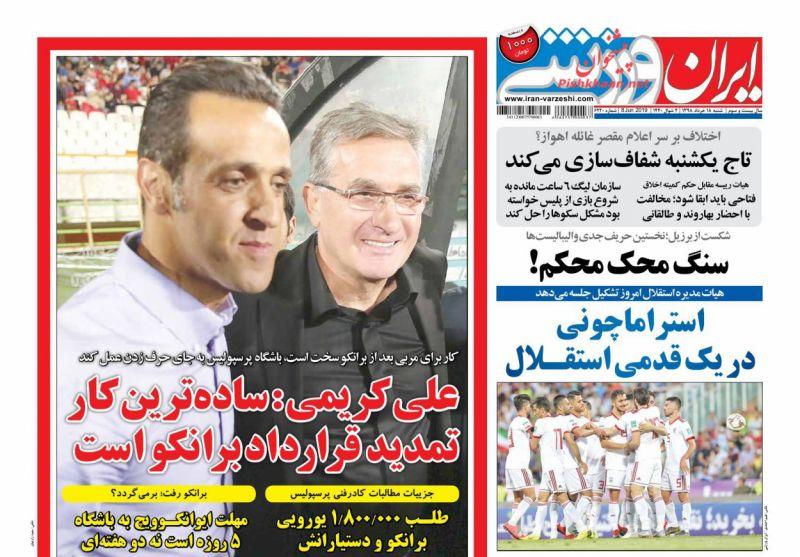 عناوین اخبار روزنامه ایران ورزشی در روز شنبه ۱۸ خرداد
