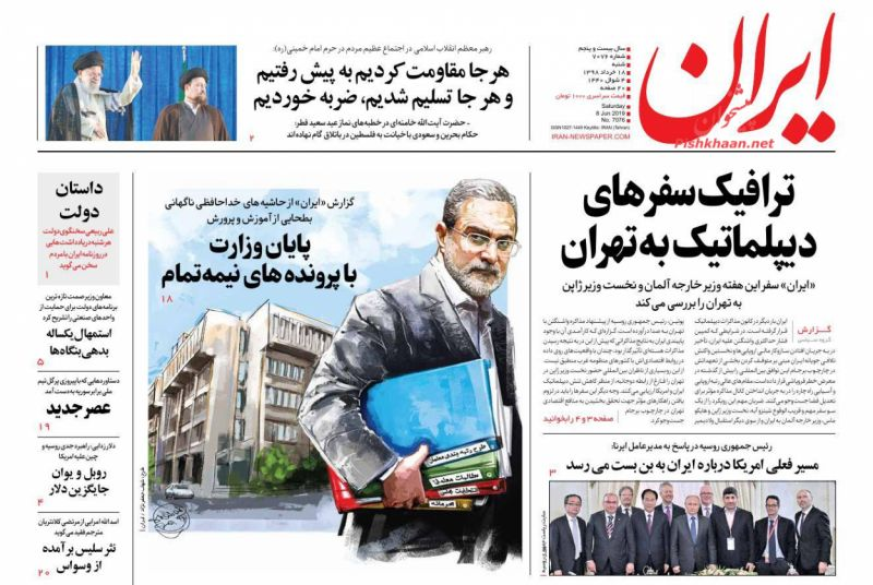 عناوین اخبار روزنامه ایران در روز شنبه ۱۸ خرداد :