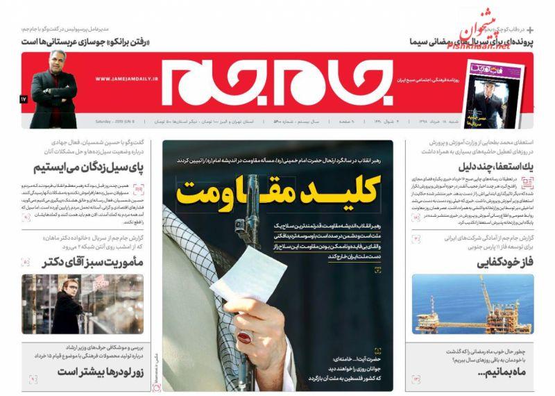 عناوین اخبار روزنامه جام جم در روز شنبه ۱۸ خرداد
