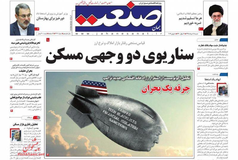 عناوین اخبار روزنامه جهان صنعت در روز شنبه ۱۸ خرداد :